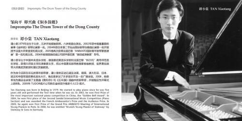 中国钢琴家与中国钢琴作品cd正式发售